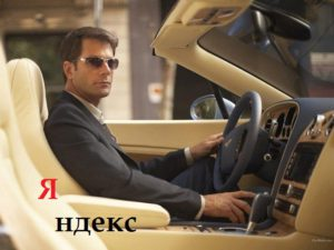 Авторитет в Яндексе как поднять?