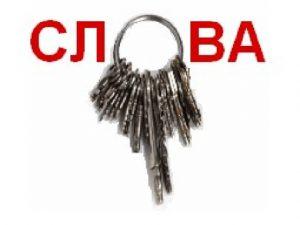 Как найти ключи для сайта