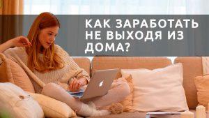 Как заработать деньги сидя дома?