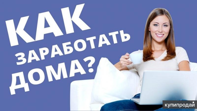 Вакансии как заработать в интернете
