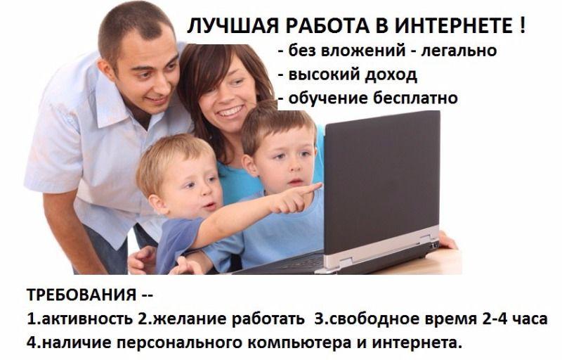 Заработать в интернете павлодар