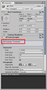 Выберите текст в Hierarchy и в свойствах измените текст. Поменяйте его на имя игры