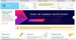 Регистрация для заработка в Etxt