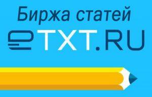 заработать на Etxt на заказах