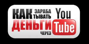 Реальный заработок в интернете на Ютуб канале. С чего начать?