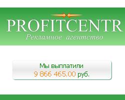 Profitcentr - как заработать