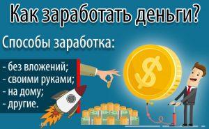 Заработаем деньги - без вложений