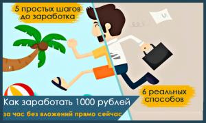 Работа на заработок - сколько рублей сайт?