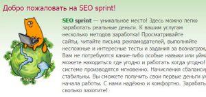 Заработок на Seosprint - все способы