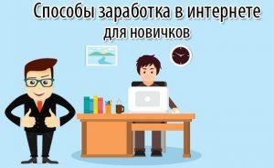 Заработок без вложений - работы на деньги