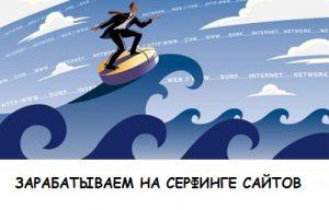 Много заработка на серфинге