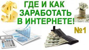 Деньги как заработать в интернете