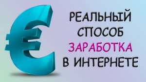 заработок на дзене Яндекса - алгоритм