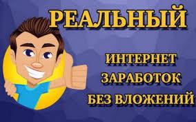 Заработок рублей на рекламе