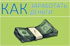 Как заработать деньги школьнику - сервисы