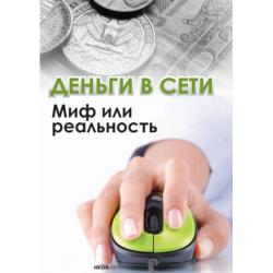 Деньги в интернете - не миф
