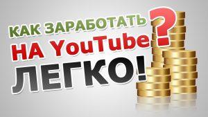 Ютуб - как заработать на youtube канале?