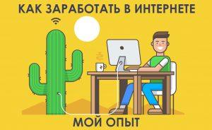 Как заработать в интернете на сайтах