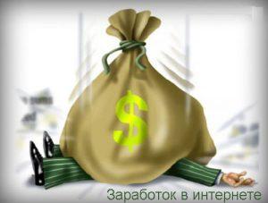 10 способов заработать деньги в интернете без вложений