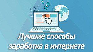 Заработок в интернете - способ лучше жить