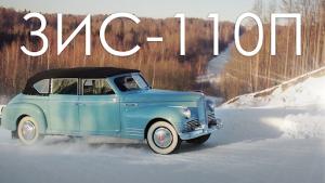 ЗИС-110П
